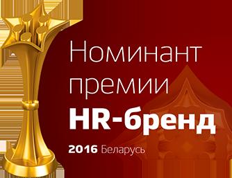 Номинант премии HR-бренд